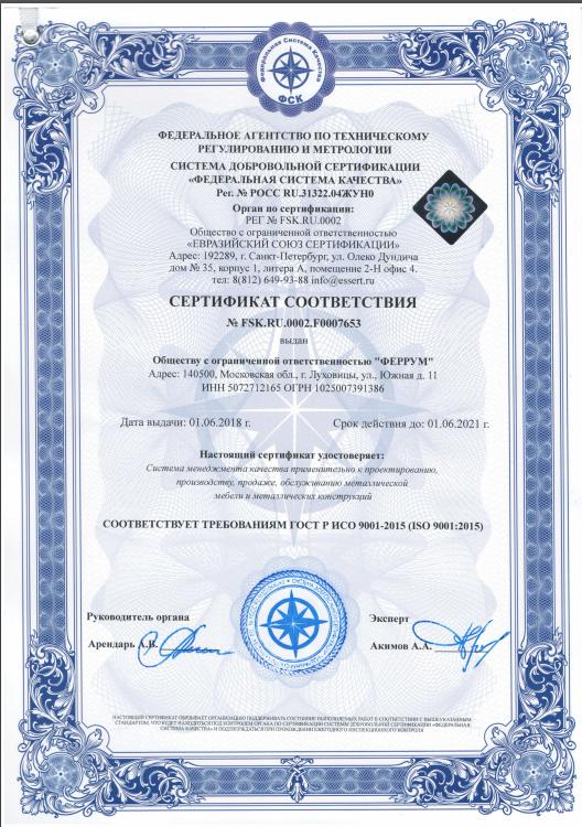 Сертификат ISO 9001: 2015